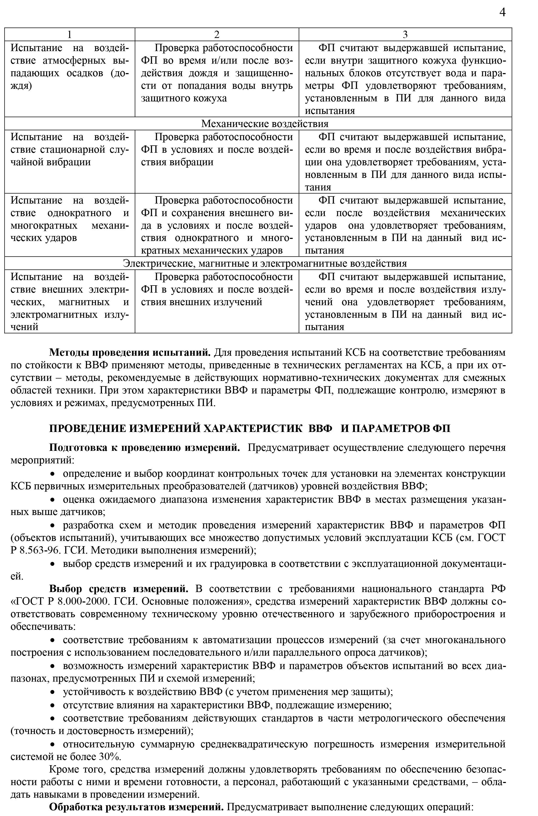 str5_4
